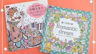 大人気「ダイソー癒しの塗り絵」の新シリーズ★『ロマンティック・ドリーム』『お姫さまとファンタジー』