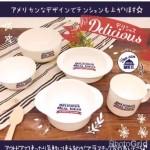 ダイソー新商品 アメリカンなプラ食器