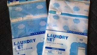 セリア新商品 雲柄の洗濯ネットを購入しました