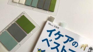 【ダイソー】新商品☆スモーキーカラーがオシャレなフィルムふせん♪