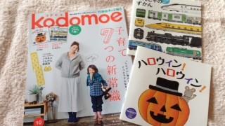 付録は絵本2冊!コドモエ10月号を購入しました
