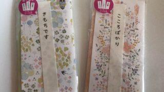 【ダイソー】新商品☆とってもかわいい♡ご祝儀袋シリーズ♪