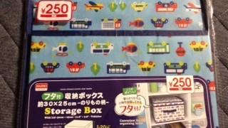 ダイソーの250円商品☆のりもの柄フタ付き収納ボックスを再び購入しました
