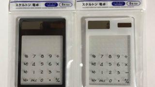 ダイソー新商品☆シンプルでモノトーンなスケルトン電卓を購入しました
