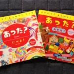ダイソーで子どもも大人も楽しめる本「あった?」を購入しました