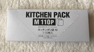 セリア新商品☆モノトーンでシンプルデザインのキッチンポリ袋を購入しました