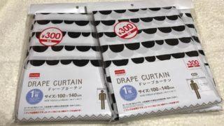 ダイソー新商品☆ハーフムーン柄のカーテンを購入しました