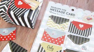 セリア☆バレンタインにもピッタリ!とってもオシャレな封筒型メッセージカード