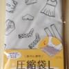 100ショップミーツで手書き風イラストがカワイイ!圧縮袋を購入しました