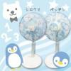 ダイソー新商品 シロクマ&ペンギンの扇風機カバー