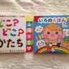 ダイソー新商品 幼児のおけいこ絵本を購入しました