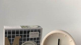 【セリア新商品の置時計】がとってもシンプルでオシャレ!