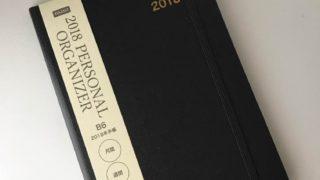 ダイソーのモレスキン「ダイスキン」2018年版を購入しました^^