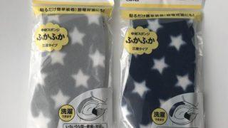 【100円ショップミーツで発見!】星柄の便座シートがとってもオシャレ☆