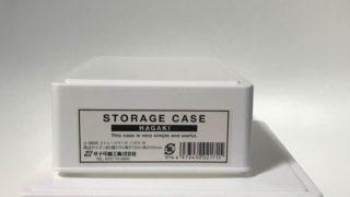【セリア】ストレージケースの新バージョン☆「オリガミ」と「ハガキ」を購入しました^^