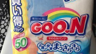 【ママ必見!】紙オムツ「グ〜ン」の必ずもらえるキャンペーン☆
