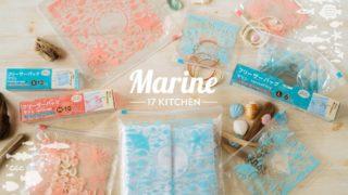 セリア新商品☆マリン柄のフリーザーバッグ&幾何学模様のストックバッグを購入しました