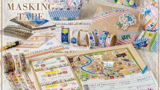 セリア新商品☆種類豊富!とってもかわいい夏の新作マスキングテープ