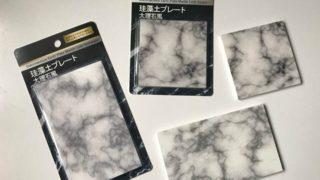 【キャンドゥ】大理石風の珪藻土プレートがオシャレで高見え♡