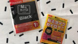 100円ショップで購入できる「黒カイロ」が斬新☆