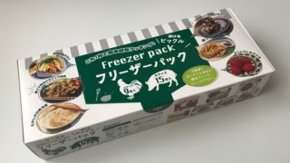 【3coins】簡単で美味しい!時短料理が作れるフリーザーパック