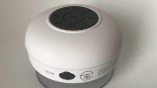 【ダイソー】コスパ良すぎ!2代目「600円Bluetoothスピーカー」がスタイリッシュでおしゃれ☆