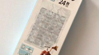 【ダイソー】新発想☆簡単にアイスキューブが作れるビニール袋