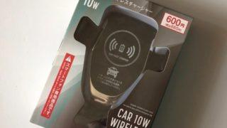 【ワッツ】車乗る人は必見☆車用ワイヤレススマホ充電器が破格で買える!