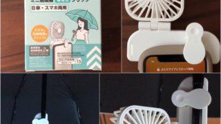 【ダイソー】夏のお出かけを快適に☆日傘やスマホにつけれるミニ扇風機