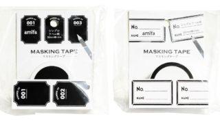 セリア新商品☆分類用にも♪モノトーンなラベル柄のマスキングテープ