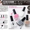おしゃれ&カワイイ!9月発売の付録付き雑誌&ムック本