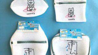 キャンドゥ新商品☆くまちゃんがとってもかわいい!洗濯ネット