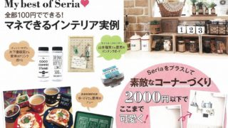 セリア本の新刊☆「Seriaのベストアイテム」が発売されました