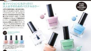 3月発売のかわいい!オシャレ!付録付き雑誌☆