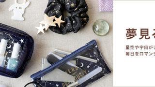 【セリア】【キャンドゥ】新商品☆とってもオシャレ!宇宙・星座柄シリーズ♪