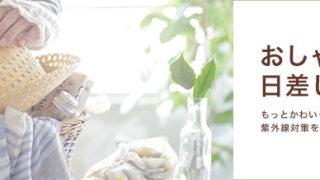 【セリア】季節のおすすめ商品☆おしゃれ紫外線対策アイテム♪