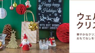 セリア新商品 おしゃれでかわいい!クリスマスグッズ
